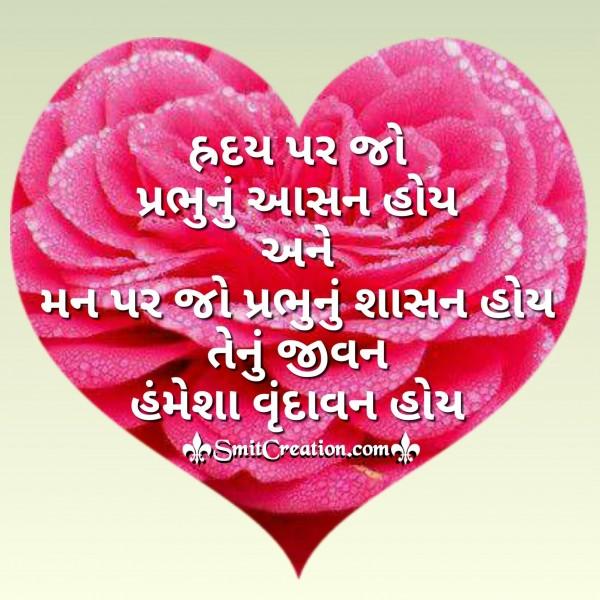 Hrday Par Jo Prabhunu Aasan Hoy