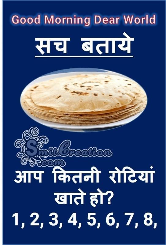 Aap Kitni Rotiya Khate Ho? Sach Bataye