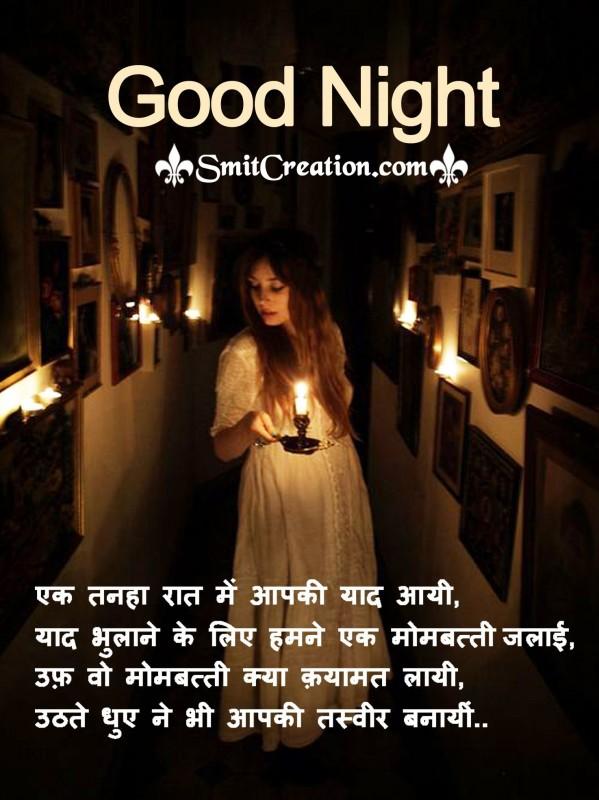 Good Night – Ek Tanha Rat Me aapki Yaad Aayi