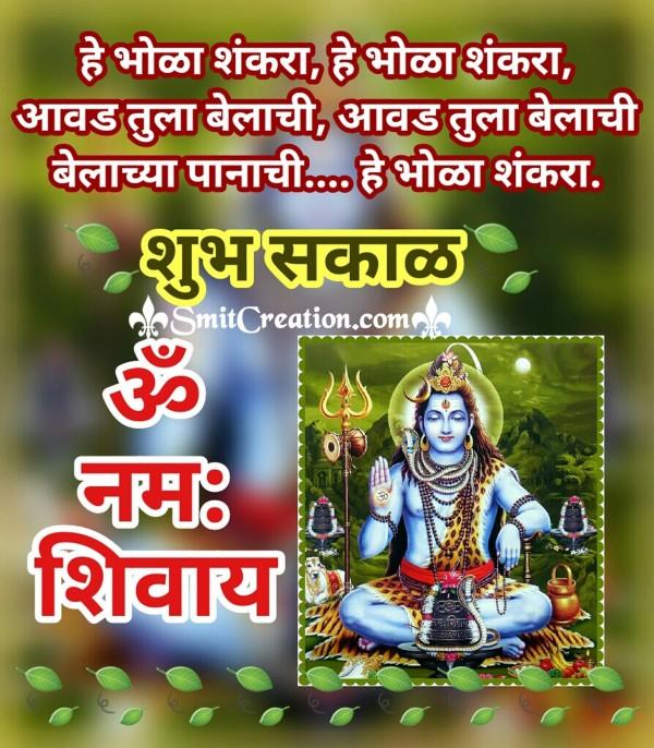 Shubh Sakal – Hey Bhola Shankara