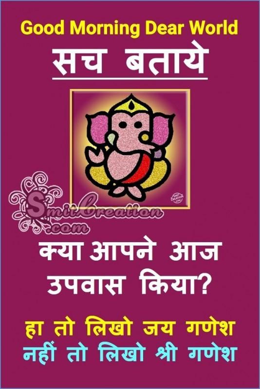 Kya Aapne Aaj Upvas Kiya – Sach Bataye