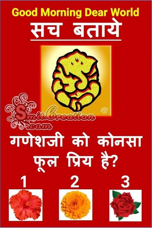 Ganesh Ji Ko Konsa Ful Priy Hai?