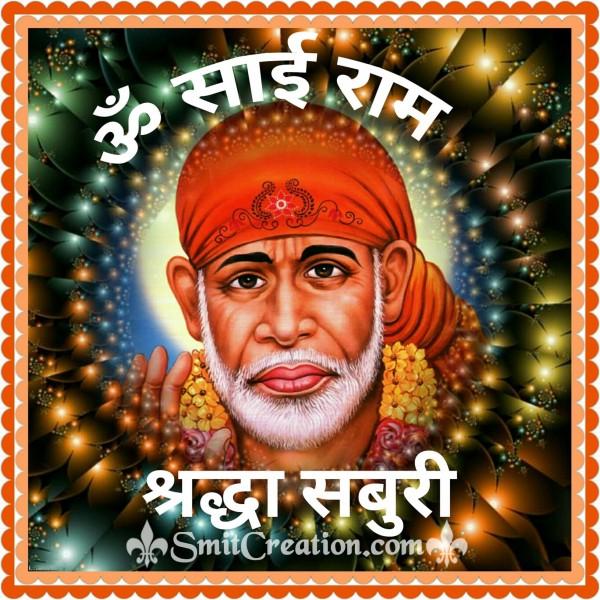 Om Sai Ram Shrddha Saburi ????