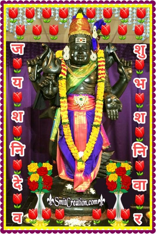 Jai Shanidev Shubh Shanivar