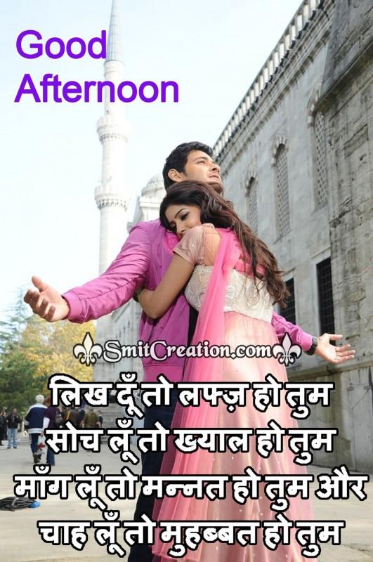 Good Afternoon Shayari Image