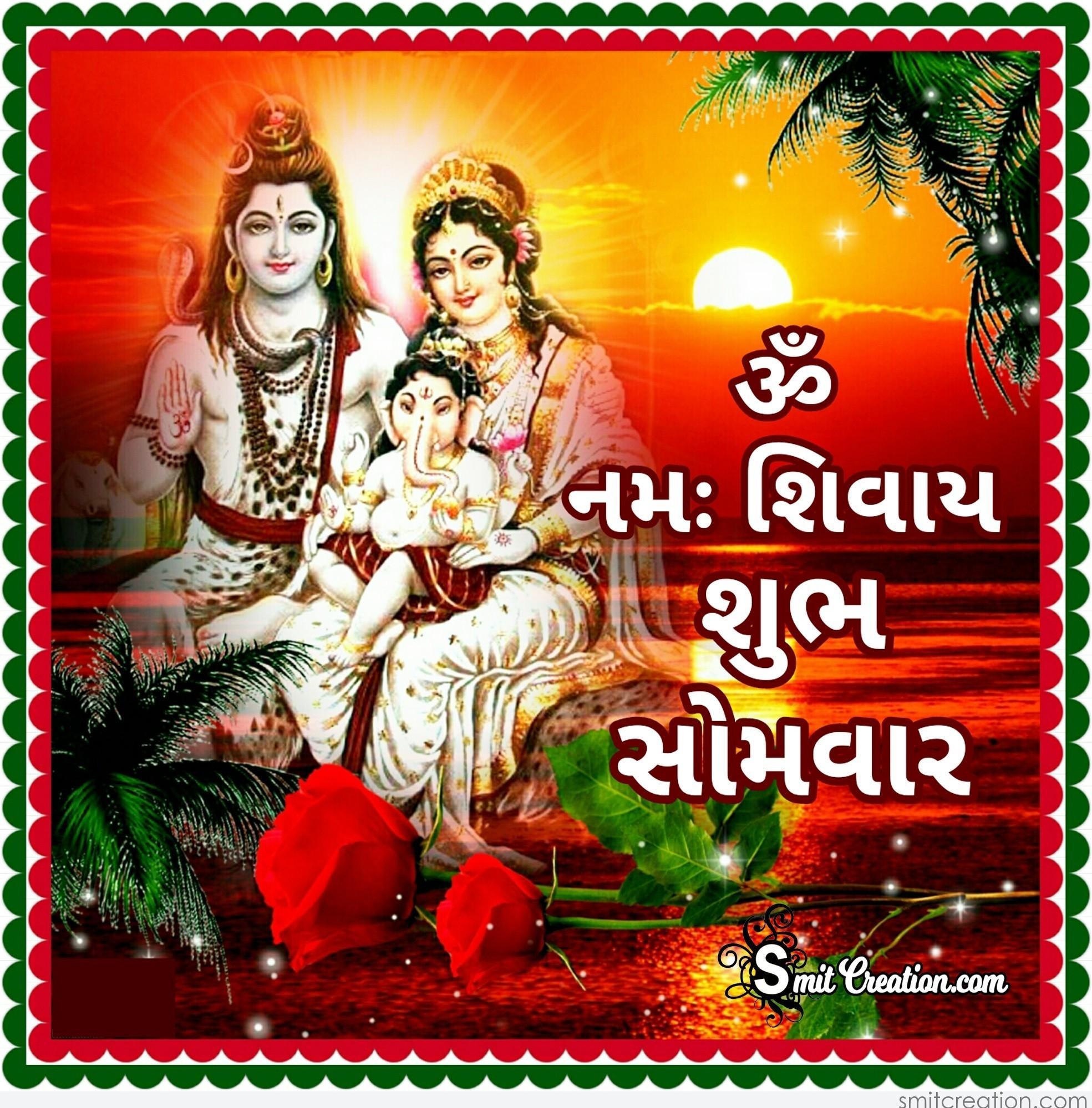 Shubh Somvar Smitcreation Com