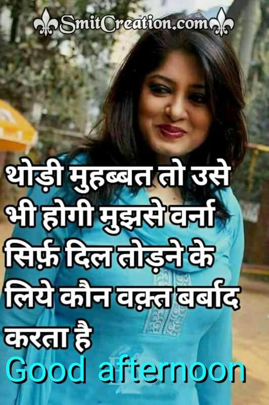 Good Afternoon – Thodi Muhabbat To Usey Bhi Hogi