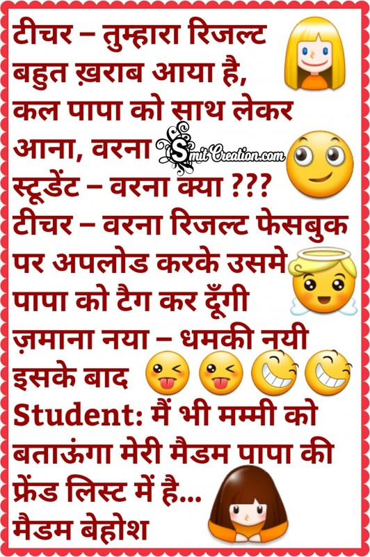 Teacher Student Joke In Hindi