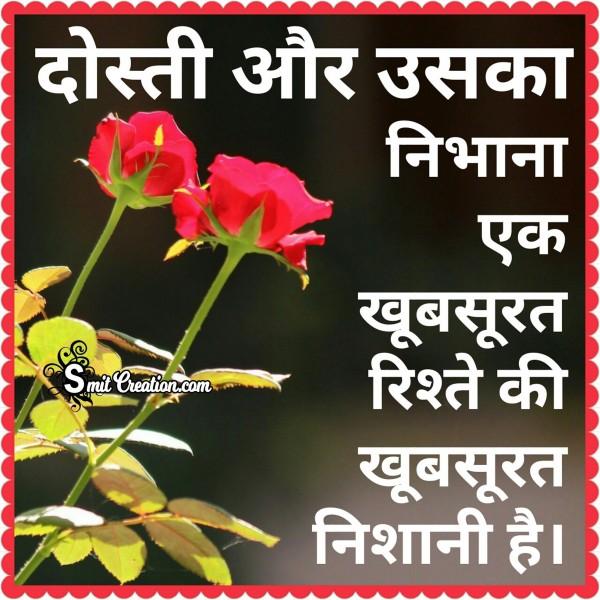 Dosti Ka Nibhana