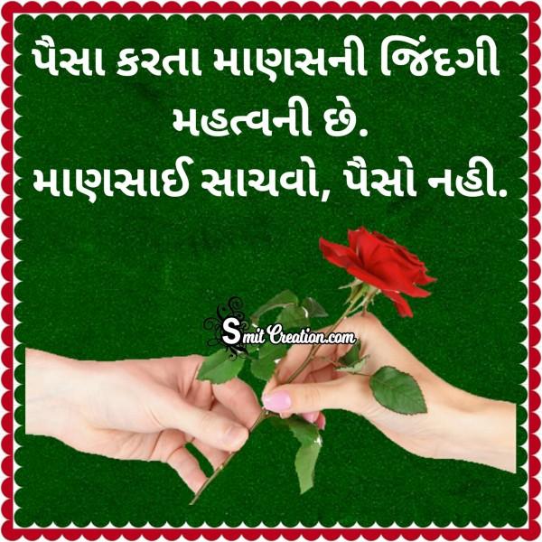Paisa Karta Manas Ni Jindgi Mahatvani Chhe