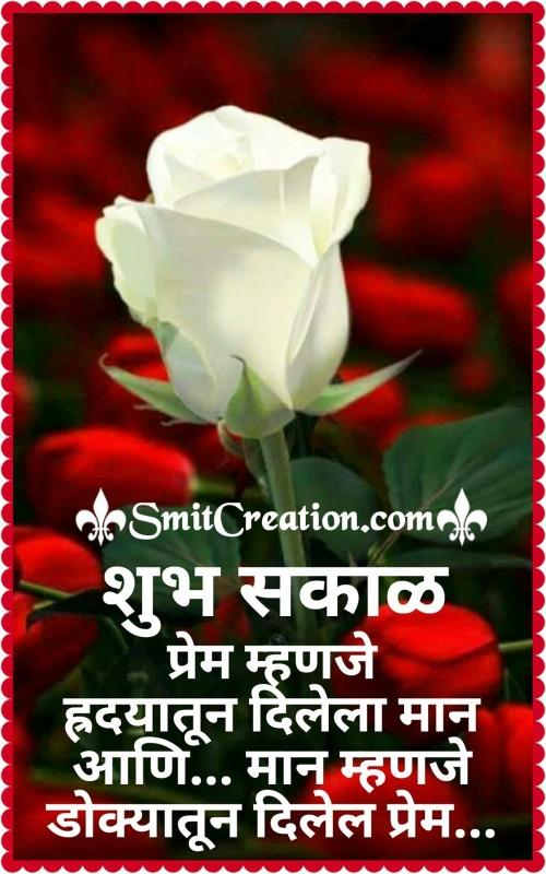 Shubh Sakal – Prem Mahnje Hrudayatun Dilela Maan