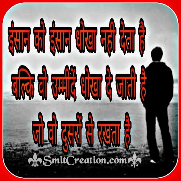Insaan Ko Umeed Dhokha Seti Hai