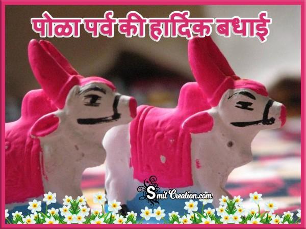 Pola Parv Ki Hardik Badhai