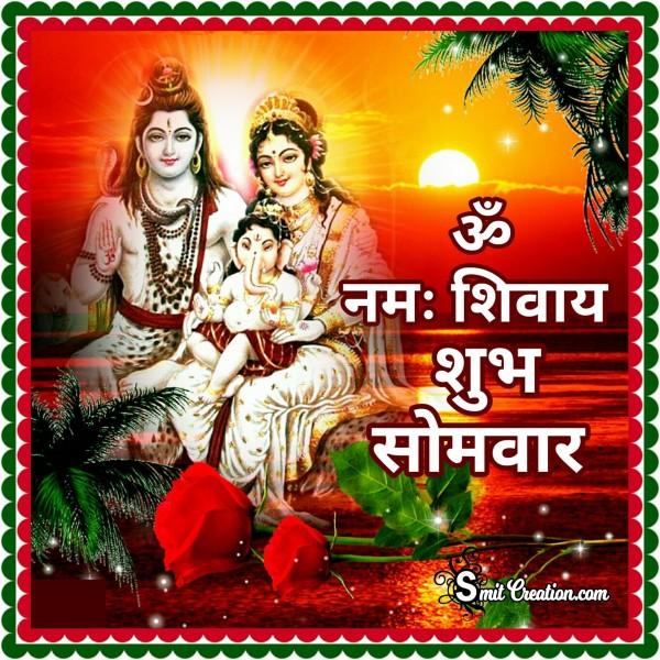 Om Namah Shivay – Shubh Somvar