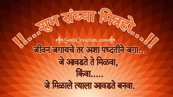 Shubh Sandhya Mitr Ho