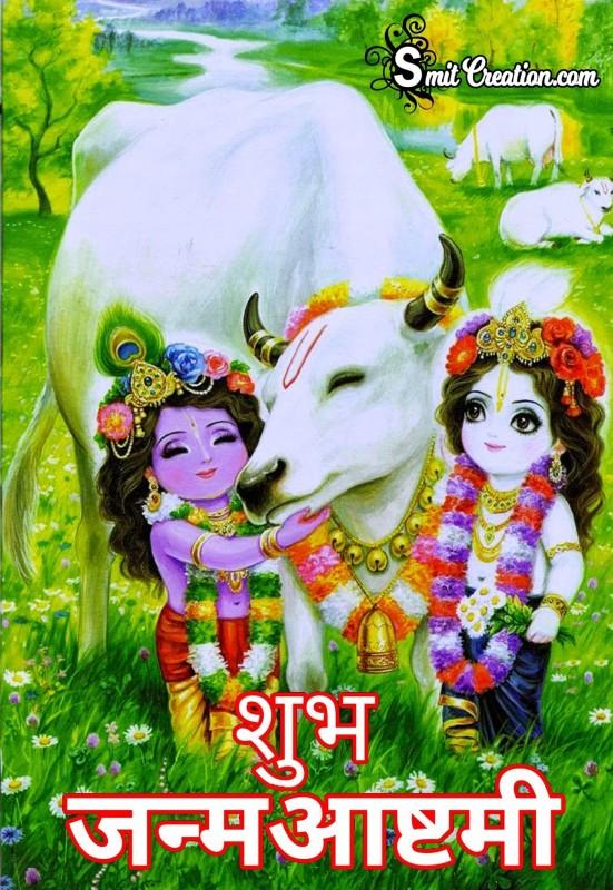 Krishna Janmashtmi