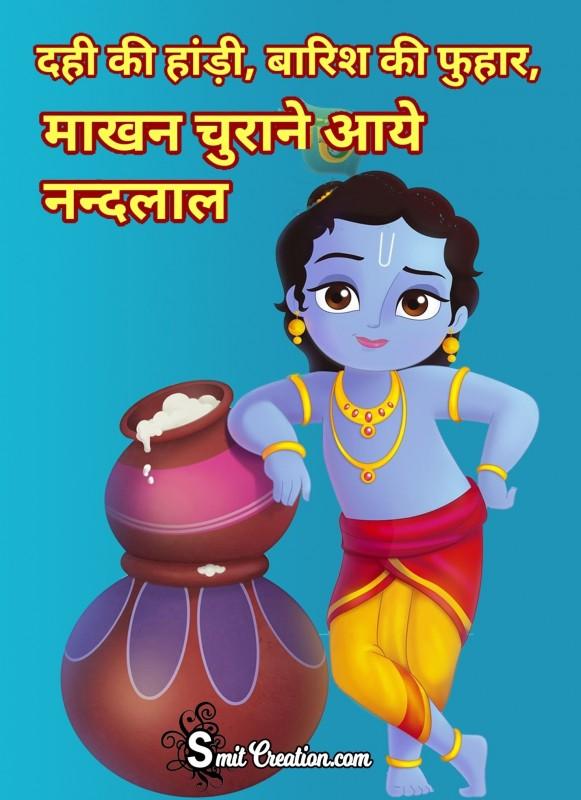 Makhan Churane Aaye Nandlal