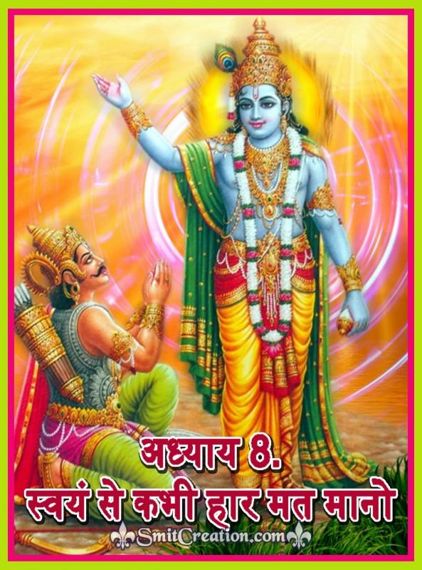 Swayam Se Kabhi Haar Mat Mano