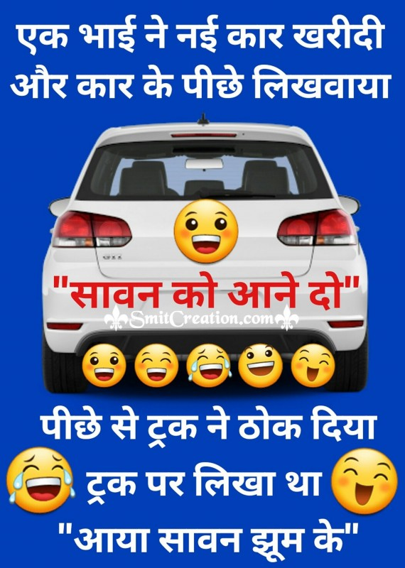Savan Joke In Hindi