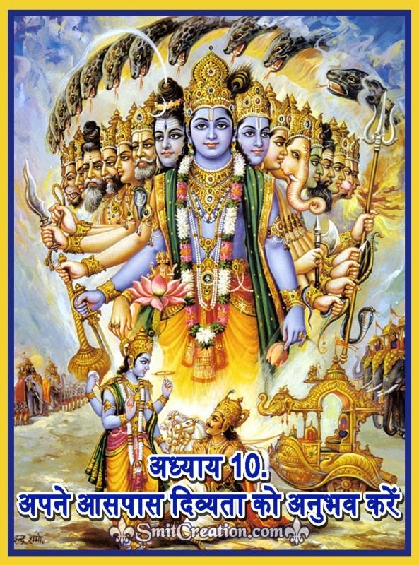 Apne Aaspas Divyata Ka Anubhav Kare