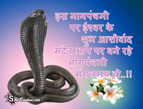 Nagpanchmi Mangalmay Ho..!!