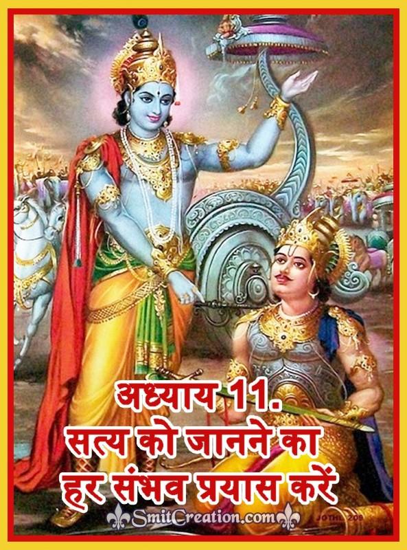 Satya Ko Janane Ka Har Sambhav Prayas Kare