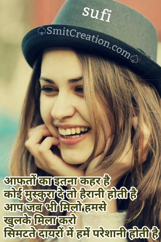 Aafto Ka Itna Kahar Hai, Koi Muskura De To Hairani Hai