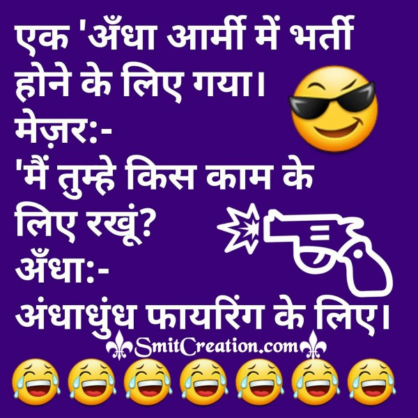 Andha Aadmi Hindi Joke