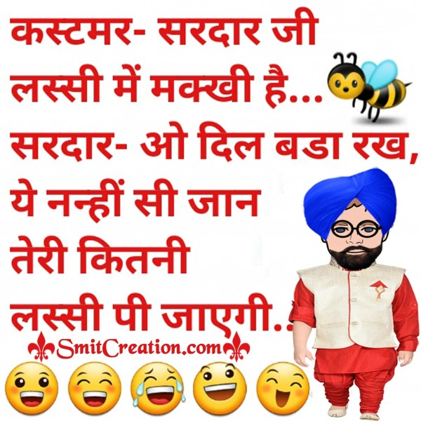 Sardarji Joke In Hindi