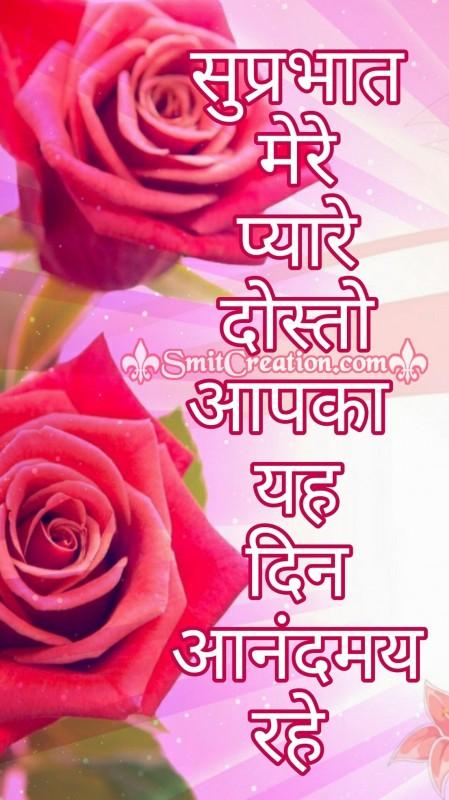 Suprabhat Mere Pyare Dosto Aapka Yah Din Aanandmay Rahe