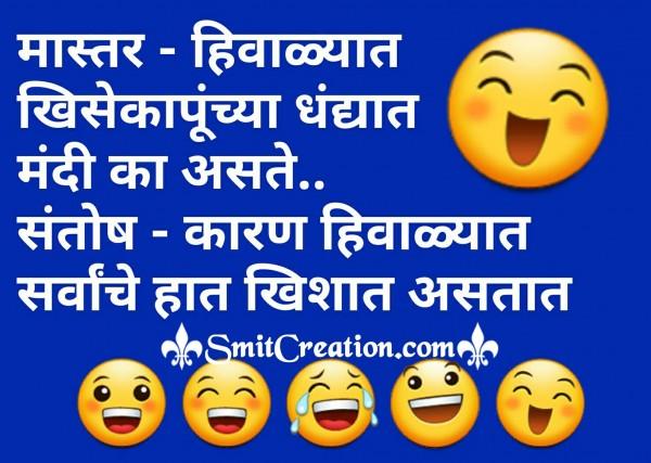 Hiwalyat Khise Kapu – Joke In Marathi