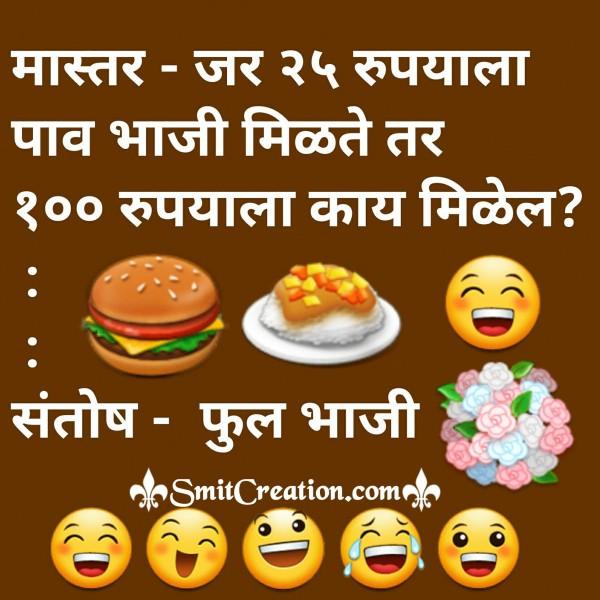 Jar 25 Rupaiyala Pavbhaji – Joke In Marathi