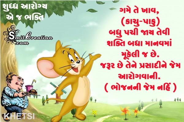 Shuddh Aarogya Ej Uchch Bhakti
