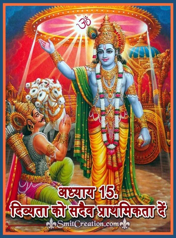 Divyata Ko Sadaiv Prathmikta De