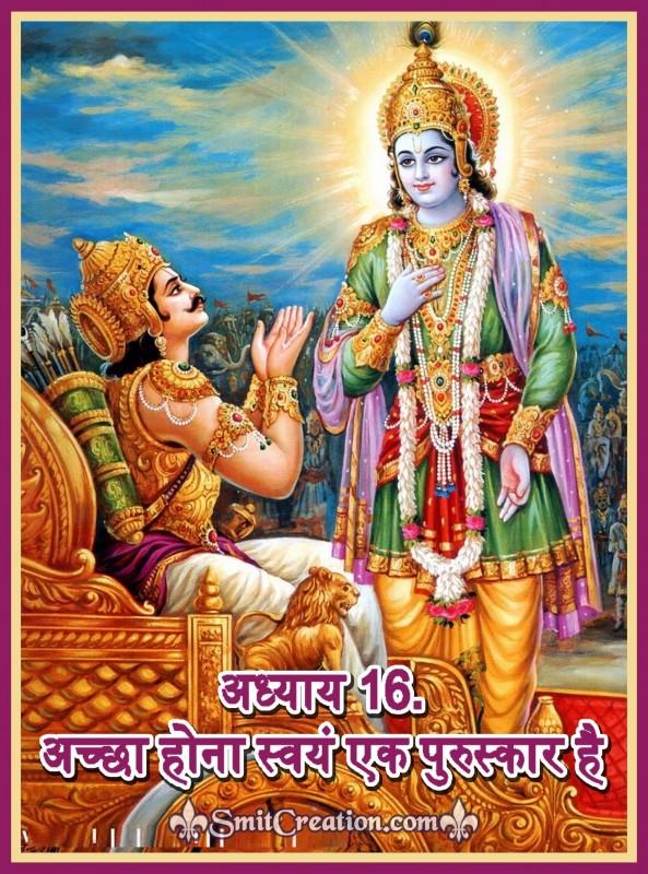 Achha Hona Swayam Ek Puraskar Hai