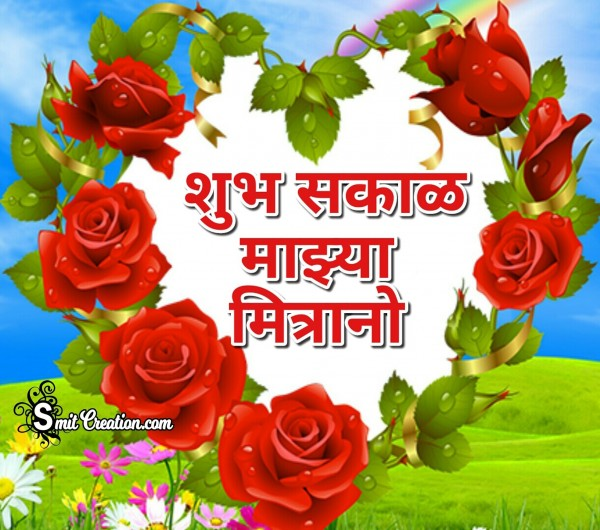 Shubh Sakal Mitrano Images ( शुभ सकाळ मित्रांनो इमेजेस )