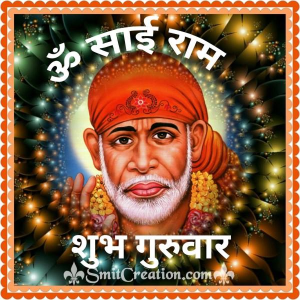 Shubh Sakal Guruvar Images ( शुभ सकाळ गुरुवार इमेजेस )