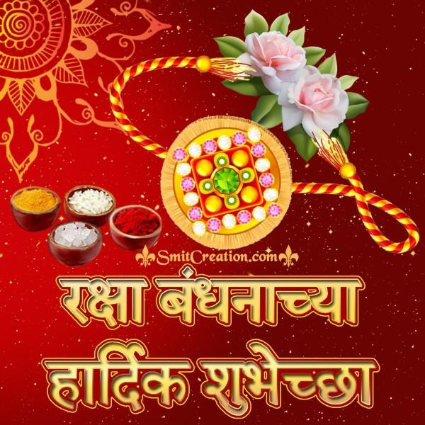 Raksha Bandhanachya Hardik Shubhechha
