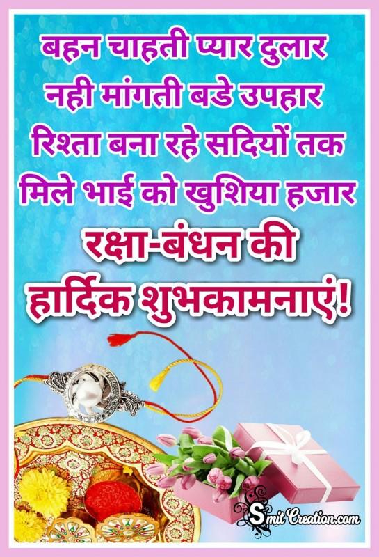 Raksha Bandhan Ki Hardik Shubhkamanaye
