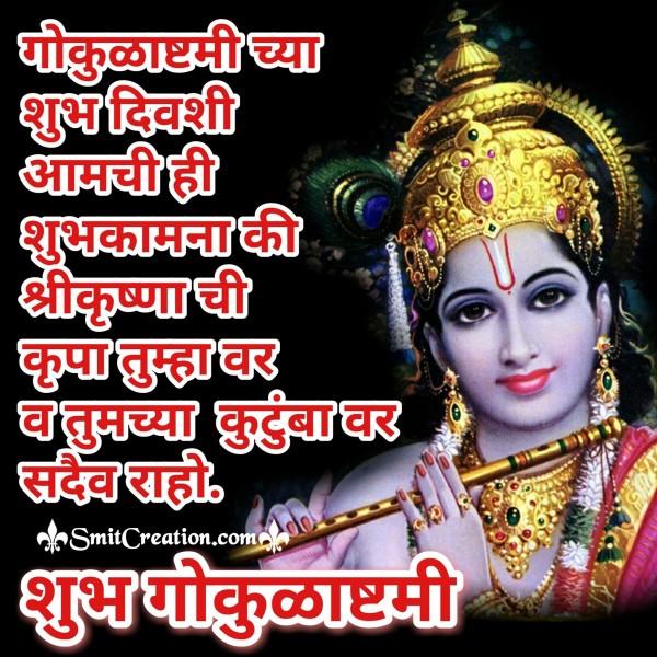 Shubh Gokulashtmi