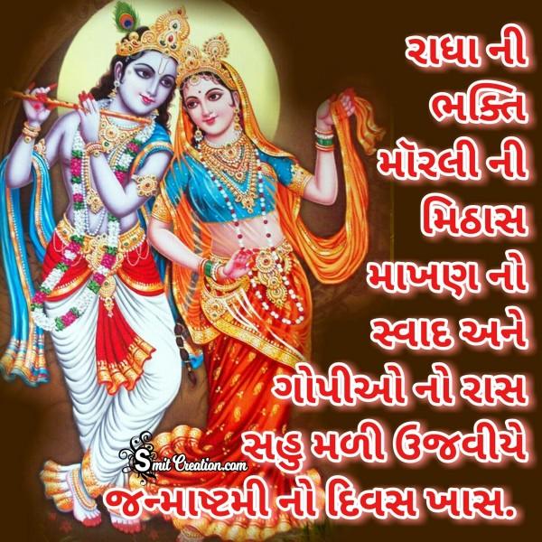 Janmashtmi Ni Shubhechha