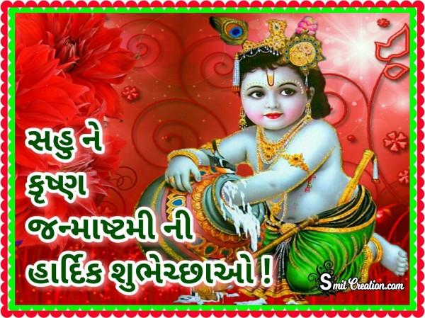 Sahune Krishna Janmashtmi Ni Hardik Shubhechha