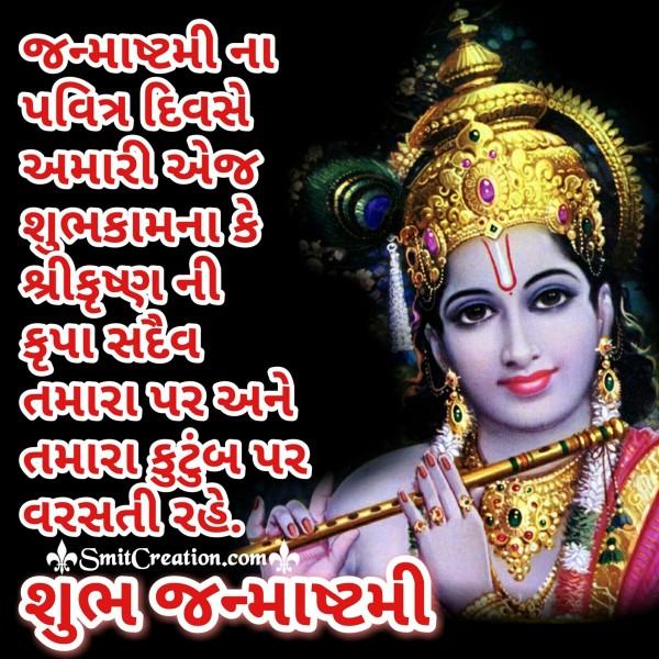 Shubh Janmashtmi