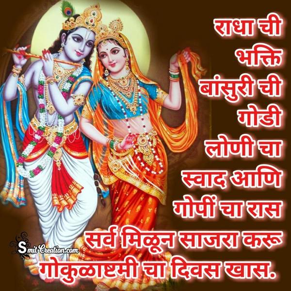 Gokulashtmi Chya Hardik Shubhechha