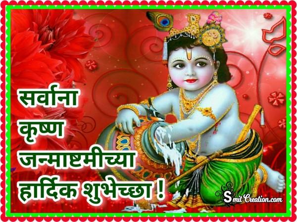 Sarvana Krishna Janmashtmi Chya Hardik Shubhechha