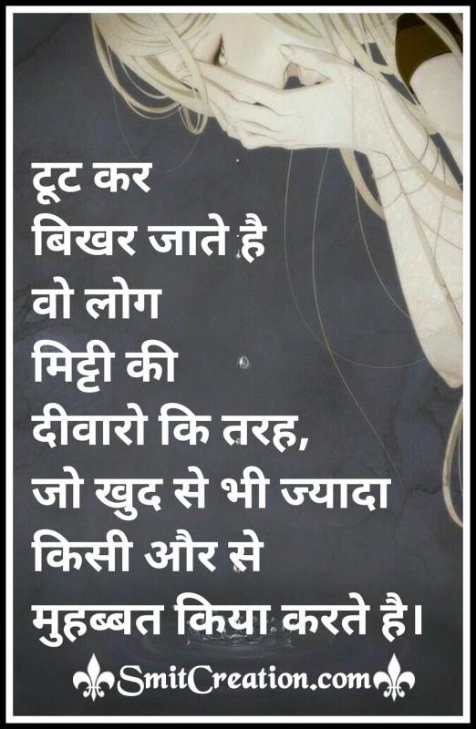 Tutkar Bikhar Jate Hai Woh Log