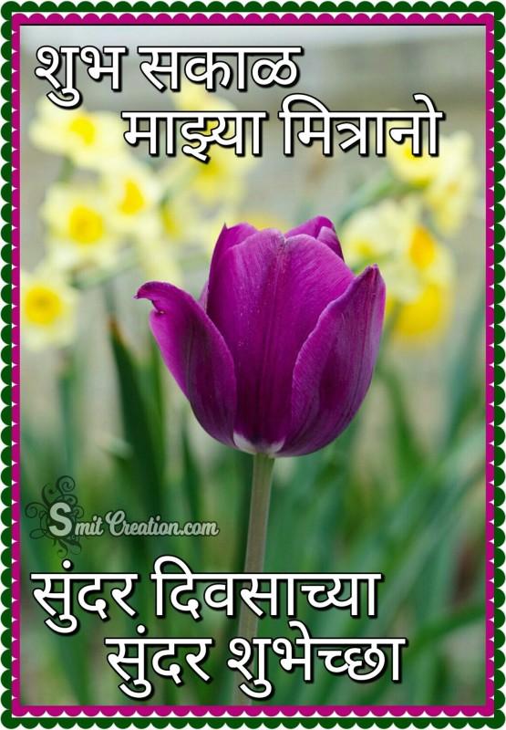 Shubh Sakal Mazya Mitranno – Sunder Divsachya Sunder Shubhechha