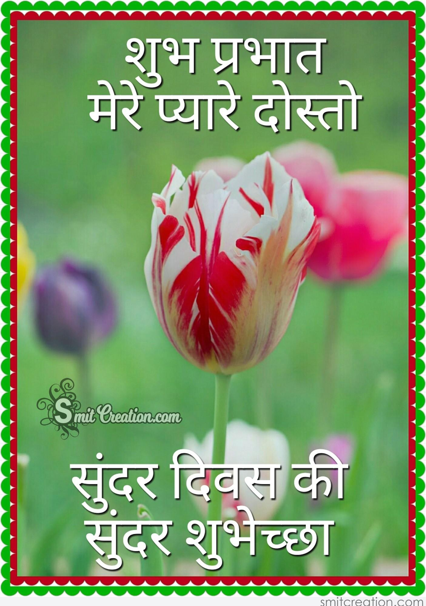 Shubh-Prabhat Hindi (   ) Pictures and