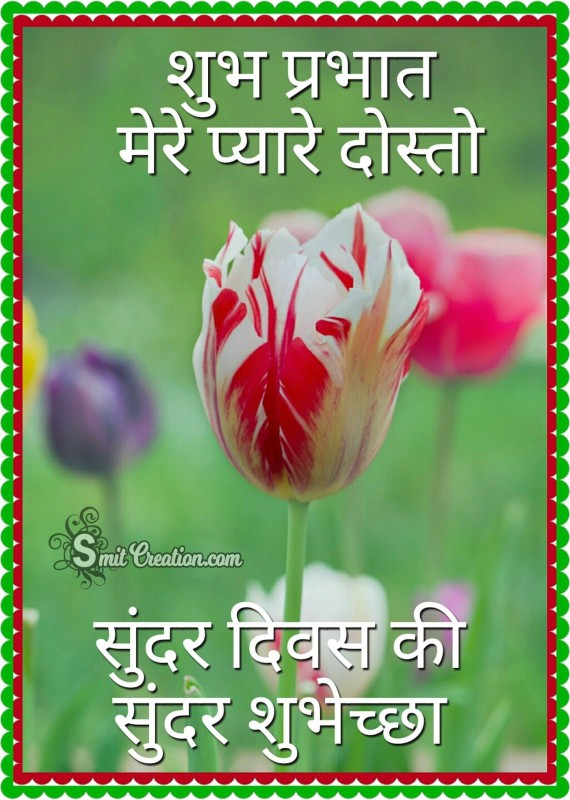 Suprabhat Mere Pyare Dosto  Sunder Divas Ki Sunder Shubhechha