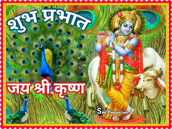 Shubh Prabhat God Pictures